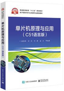 單片機原理與應用(C51語言版)-cover
