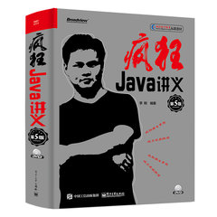 瘋狂 Java 講義, 5/e-cover