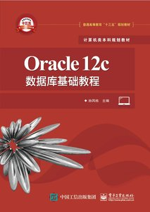 Oracle12c 數據庫基礎教程-cover
