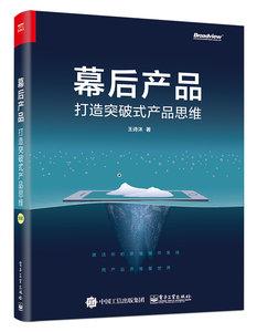 幕後產品:打造突破式產品思維(全彩)-cover