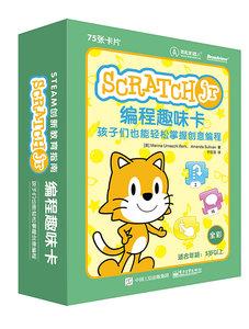ScratchJr編程趣味卡:孩子們也能輕松掌握創意編程-cover