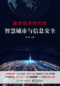 數字經濟時代的智慧城市與信息安全-cover