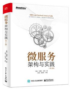 微服務架構與實踐, 2/e-cover