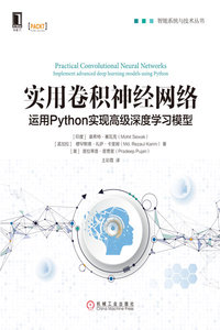 實用捲積神經網絡:運用 Python 實現高級深度學習模型 (Practical Convolutional Neural Network Models: Enhance deep learning skills by building intelligent ConvNet models using Keras)-cover