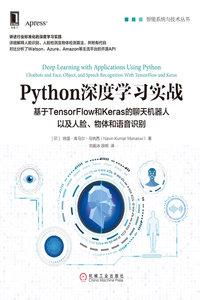 Python 深度學習實戰:基於 TensorFlow 和 Keras 的聊天機器人以及人臉、物體和語音識別-cover