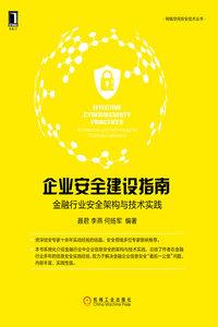 企業安全建設指南:金融行業安全架構與技術實踐-cover
