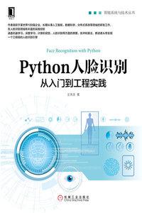 Python 人臉識別:從入門到工程實踐-cover