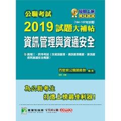 公職考試 2019 試題大補帖【資訊管理與資通安全】(104~107年試題)-cover