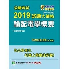 公職考試 2019 試題大補帖【輸配電學概要】(99~107年試題)-cover