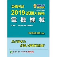 公職考試 2019 試題大補帖【電機機械】(104~107年試題)-cover