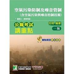 公職考試講重點【空氣污染防制及噪音管制(含空氣污染與噪音控制技術)】-cover
