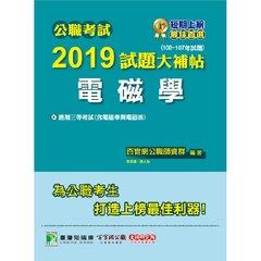 公職考試 2019 試題大補帖【電磁學】(100~107年試題)-cover