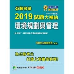 公職考試 2019 試題大補帖【環境規劃與管理】102~107年試題-cover