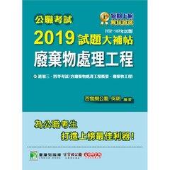 公職考試 2019 試題大補帖【廢棄物處理工程】102~107年試題-cover