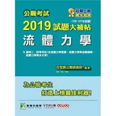 公職考試 2019 試題大補帖【流體力學】103~107年試題-cover