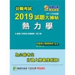 公職考試 2019 試題大補帖【熱力學】101~107年試題-cover