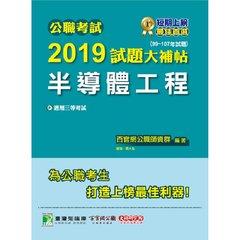 公職考試 2019 試題大補帖【半導體工程】(99~107年試題)-cover