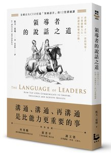 領導者的說話之道:全球百大 CEO 打造「領袖語言」的 12堂溝通課-cover