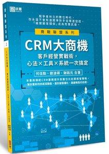 CRM 大商機:客戶經營實戰術,心法╳工具╳系統一次搞定-cover