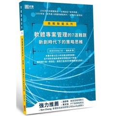 軟體專案管理的 7道難題:新創時代下的策略思維-cover