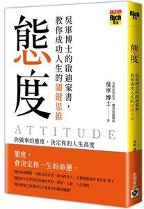 態度:吳軍博士的啟迪家書,教你成功人生的關鍵思維-cover