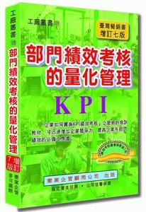 部門績效考核的量化管理 (增訂七版)-cover