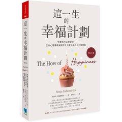 這一生的幸福計劃:快樂也可以被管理,正向心理學權威讓你生活更快樂的十二個提案 (修訂版)-cover