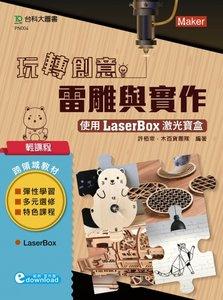輕課程 玩轉創意雷雕與實作 - 使用激光寶盒 LaserBox (範例download)-cover