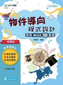 輕課程 物件導向程式設計 - 使用 Alice 3D動畫-cover