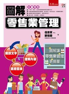 圖解零售業管理-cover