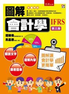 圖解會計學, 3/e-cover