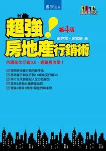 超強房地產行銷術-cover