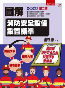 圖解消防安全設備設置標準, 2/e-cover