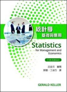 統計學:基礎與應用, 11/e (Keller)-cover