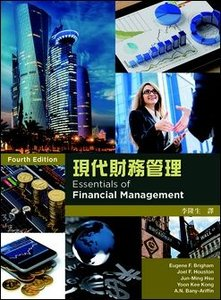 現代財務管理, 4/e (Brigham)