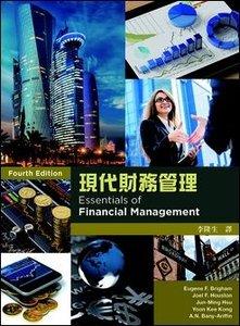 現代財務管理, 4/e (Brigham)-cover