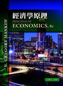 經濟學原理, 8/e (Mankiw)-cover
