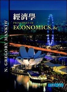 經濟學, 8/e (Mankiw)