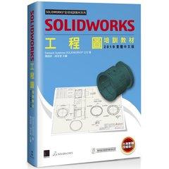SOLIDWORKS 工程圖培訓教材 <2019繁體中文版>-cover
