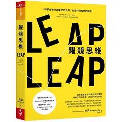躍競思維:一切都會被快速模仿的世界,創造持續成功的關鍵-cover