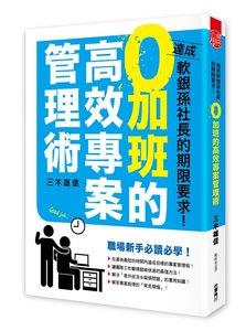 達成軟銀孫社長的期限要求!0加班的高效專案管理術-cover