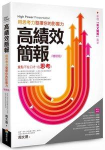 高績效簡報—用思考力發揮你的影響力 (增修版)-cover