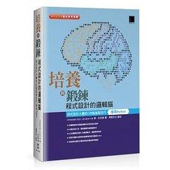 培養與鍛鍊程式設計的邏輯腦:程式設計大賽的 128個進階技巧 (使用Python)-cover
