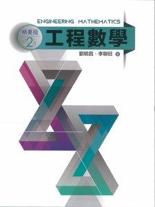 工程數學 (精要版)-cover