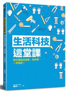 生活科技這堂課:實作課程怎麼教、如何學,一本搞定!-cover