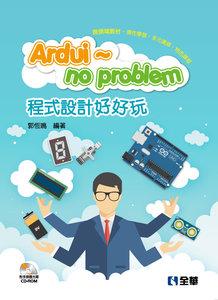 Ardui~no problem 程式設計好好玩-cover