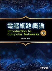 電腦網路概論, 8/e-cover