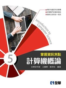 計算機概論-掌握資訊焦點, 5/e-cover