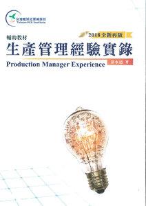 生產管理經驗實錄 (2018全新再版) -cover
