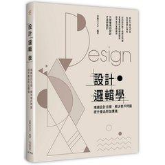 設計邏輯學:環繞設計目標,解決客戶問題,提升產品附加價值 (舊名: 設計是一種思維)-cover